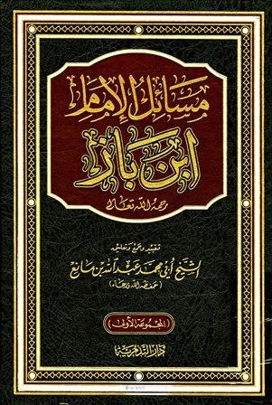 كتاب  مسائل الإمام ابن باز رحمه الله تعالى  المجموعة الثانية