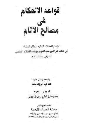كتاب  قواعد الأحكام في مصالح الأنام (ط. الأزهرية)