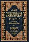 كتاب  المدخل إلى نظرية الإلتزام العامة في الفقه الإسلامي