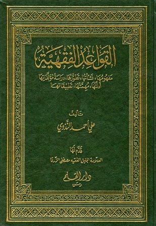 كتاب  القواعد الفقهية مفهومها ونشأتها وتطورها ودراسة مؤلفاتها أدلتها مهمتها تطبيقاتها