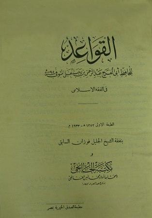 ❞ كتاب  القواعد في الفقه الإسلامي ❝  ⏤ عبد الرحمن بن أحمد بن رجب زين الدين أبو الفرج الحنبلي الدمشقي