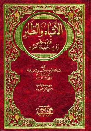 كتاب  الأشباه والنظائر على مذهب أبي حنفية النعمان