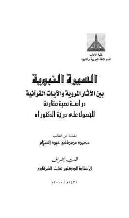 كتاب  السيرة النبوية بين الآثار المروية والآيات القرآنية دراسة نصية مقارنة
