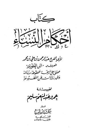 دعاء صلاة الوتر مكتوب - Al Ilmu 12