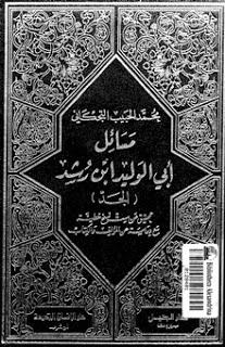 كتاب  مسائل أبي الوليد ابن رشد الجد