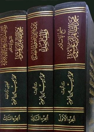 كتاب  محمد الطاهر بن عاشور وكتابه مقاصد الشريعة الإسلامية : الجزء الأول: شيخ الإسلام الإمام الأكبر محمد الطاهر بن عاشور