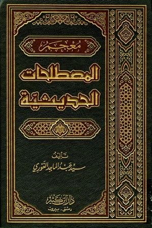 تحميل كتاب السنة النبوية