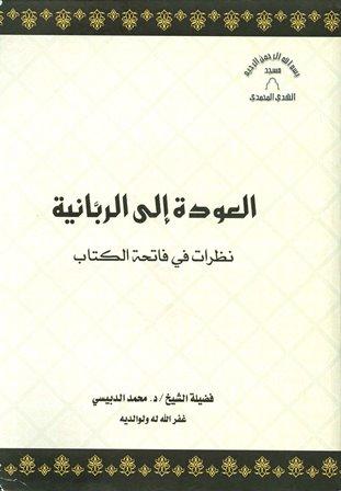 كتاب  العودة إلى الربانية نظرات في فاتحة الكتاب