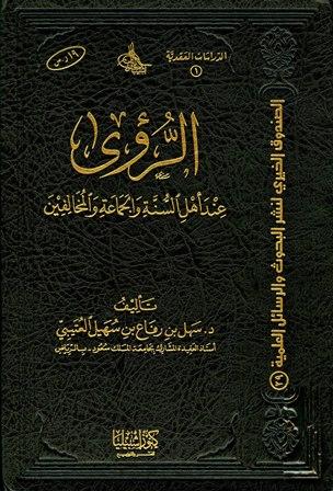 كتاب  الرؤى عند أهل السنة والجماعة والمخالفين pdf