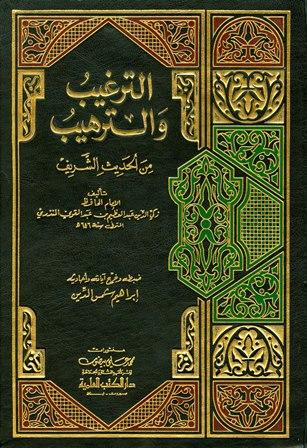 كتاب  الترغيب والترهيب من الحديث الشريف (ط. العلمية)