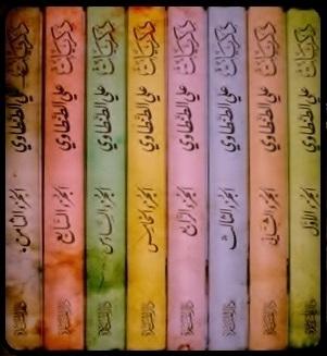 كتاب  ذكريات علي الطنطاوي (ط 5)