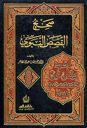 كتاب  صحيح القصص النبوي