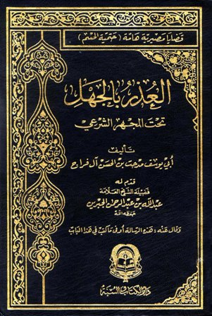 ❞ كتاب  العذر بالجهل تحت المجهر الشرعي ❝  ⏤ مدحت بن الحسن آل فراج