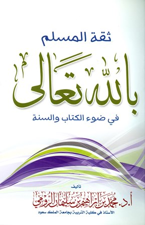 كتاب  ثقة المسلم بالله تعالى في ضوء الكتاب والسنة