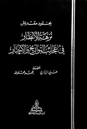 كتاب  نزهة الأنظار في عجائب التواريخ والأخبار ت :محمود مقديش