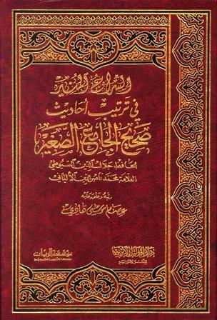 كتاب  السراج المنير في ترتيب أحاديث صحيح الجامع الصغير