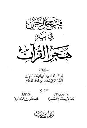 كتاب  فتح الرحمن في بيان هجر القرآن