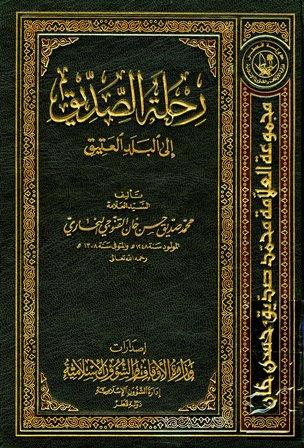 ❞ كتاب  رحلة الصديق إلى البلد العتيق (ط. أوقاف قطر) ❝