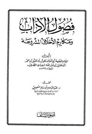 كتاب  فصول الآداب ومكارم الأخلاق المشروعة