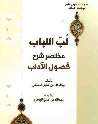 كتاب  لب اللباب «مختصر شرح فصول الآداب» لابن عقيل