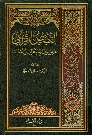 كتاب  القصص القرآني عرض وقائع وتحليل أحداث