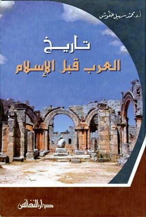 كتاب  تاريخ العرب قبل الإسلام