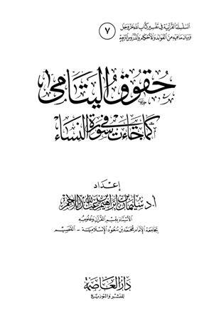 كتاب  حقوق اليتامى كما جاءت في سورة النساء