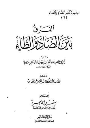 ❞ كتاب الفرق بين الضاد والظاء ❝  ⏤ عبد الله بن علي بن محمد الشيباني الموصلي