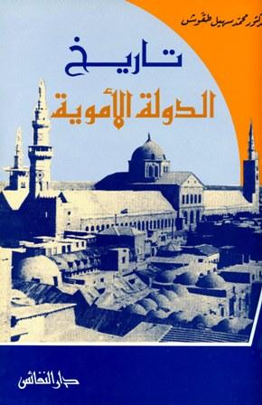 كتاب  تاريخ الدولة الأموية 41-132هـ