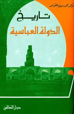 كتاب  تاريخ الدولة العباسية 132-656هـ