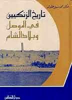 كتاب  تاريخ الزنكيين في الموصل وبلاد الشام 521-630هـ