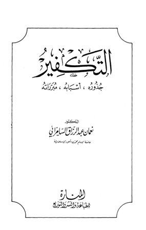 كتاب  التكفير جذوره أسبابه مبرراته