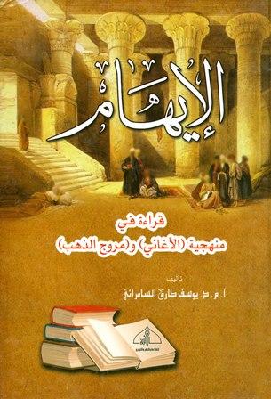 كتاب  الإيهام قراءة في منهجية الأغاني ومروج الذهب