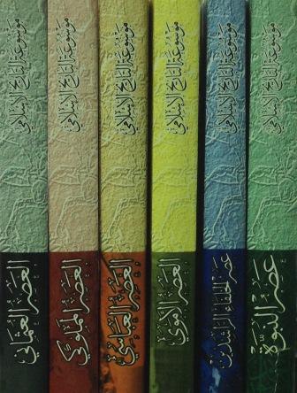 ❞ كتاب موسوعة التاريخ الإسلامي ❝  ⏤ عبد الحكيم الكعبي