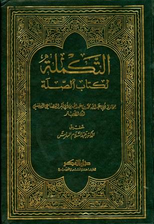 ❞ كتاب التكملة لكتاب الصلة (ت: الهراس) ج1 ❝  ⏤ ابن الأبار