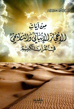 كتاب  من آيات الإعجاز العلمي الإنبائي والتاريخي في القرآن الكريم