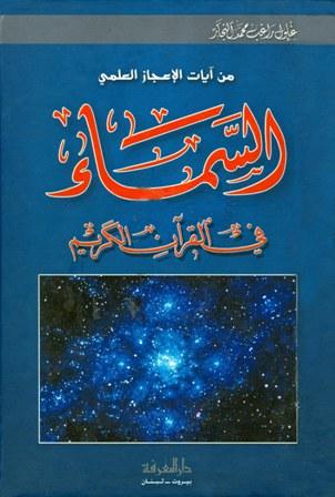 كتاب  السمآء في القرآن الكريم