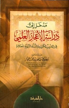 كتاب  مدخل إلى دراسة الإعجاز العلمي في القرآن الكريم والسنة النبوية المطهرة