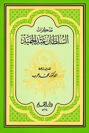 كتاب  مذكرات السلطان عبد الحميد (ت:  حرب)