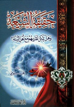 ❞ كتاب  حقيقة الشيعة وهل يمكن تقاربهم مع أهل السنة ❝