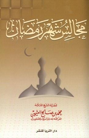 كتاب  مجالس شهر رمضان (ط. الثريا)