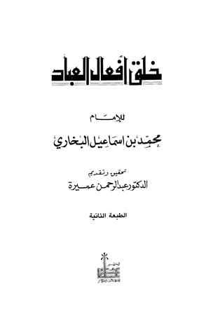 كتاب  خلق أفعال العباد والرد على الجهمية وأصحاب التعطيل (ت: عميرة) الطبعة الثانية