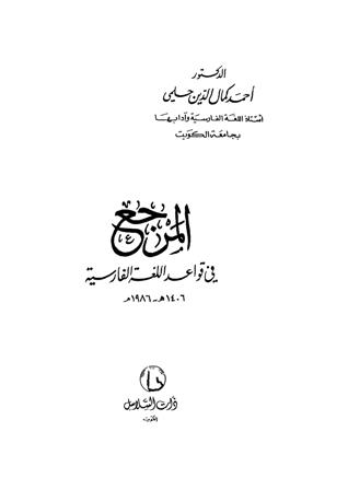 ❞ كتاب  المرجع في قواعد اللغة الفارسية ❝
