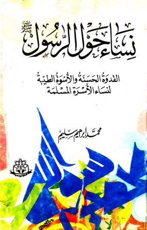 كتاب  نساء حول الرسول صلي الله عليه وسلم