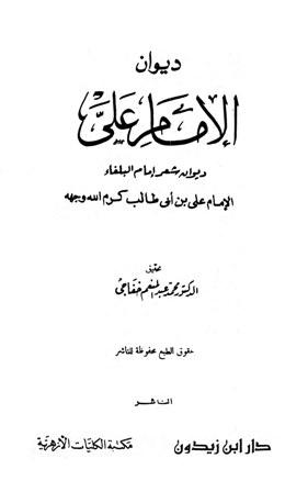❞ ديوان  ديوان الإمام علي (ت: خفاجى) ❝  ⏤ الدكتور محمد عبد المنعم خفاجى