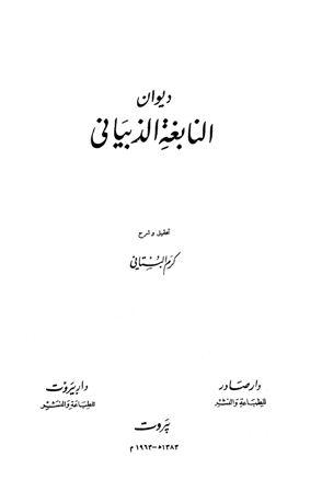 ❞ ديوان  ديوان النابغة الذبياني (ت: البستاني) ❝  ⏤ النابغة الذبياني