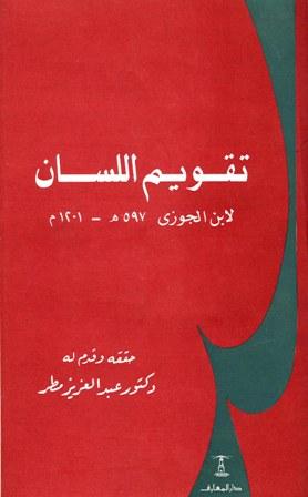 ❞ كتاب  تقويم اللسان (ط.1) ❝  ⏤ أبو الفرج عبد الرحمن بن الجوزي