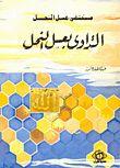 كتاب  مستشفى عسل النحل التداوي بعسل النحل