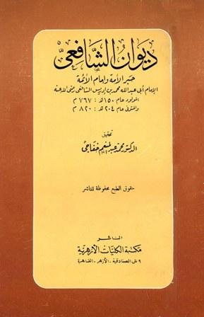 ❞ ديوان ديوان الشافعي (ت: خفاجى) ❝  ⏤ محمد بن إدريس الشافعي
