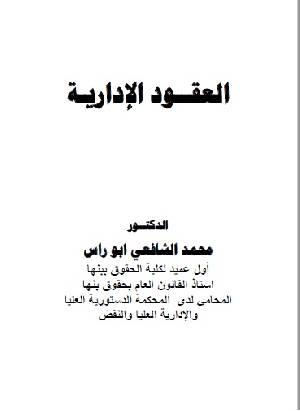 المكتبة القانونية العربية 3